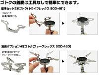 【15%OFF】SOTO(ソト)マイクロレギュレーターストーブウインドマスターSOD-310