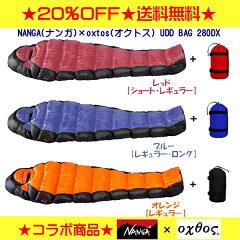 【送料無料】【20%OFF】ナンガ/オクトス オリジナルUDD BAG 280DX【オクトス・…