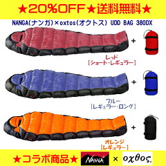 【送料無料】【20%OFF】ナンガ/オクトス オリジナルUDD BAG 380DX【オクトス・…