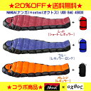 【20%OFF】ナンガ/オクトス オリジナルUDD BAG 450DX【オクトス・コンプレッシ…