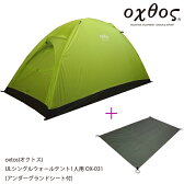 oxtos(オクトス) ULシングルウォールテント1人用 OX-031【アンダーグランドシート付】