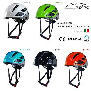 オクトス アルパインライトヘルメット
