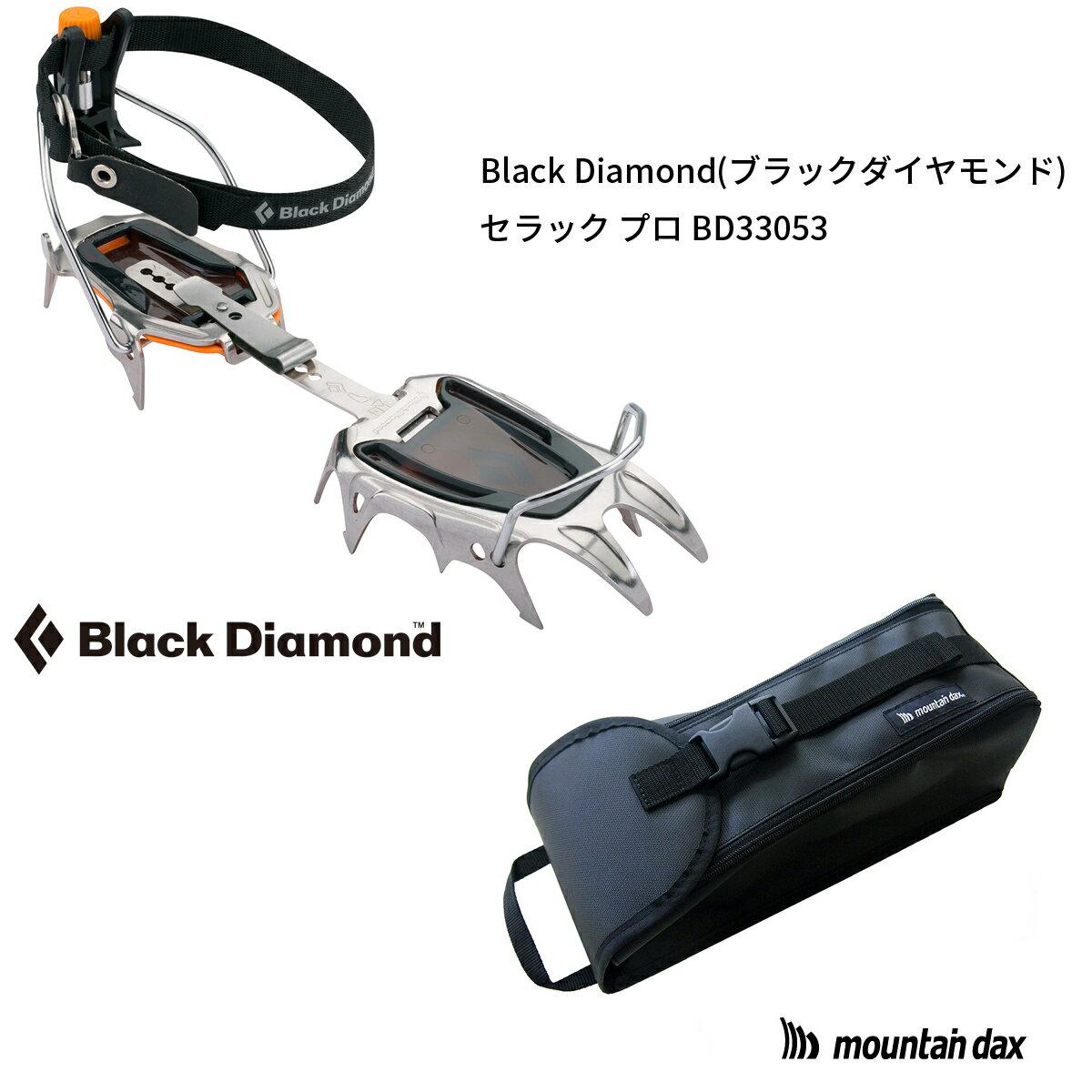 Black Diamond(ブラックダイヤモンド)セラック プロ BD33053【mt.daxアイゼンケース付】