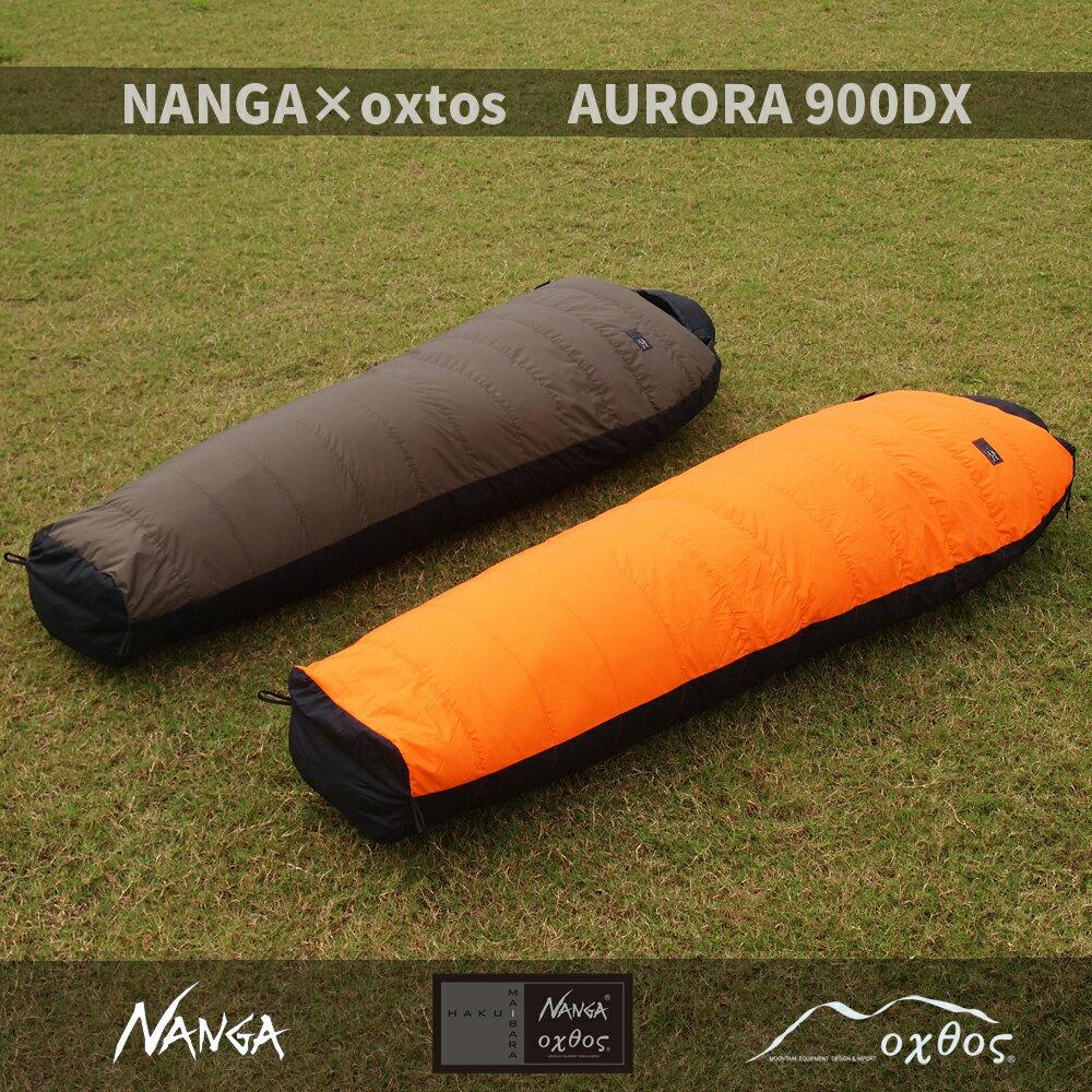 【NANGA×oxtos】AURORA(オーロラ)900DX(760FP)ロング【oxtosコンプレッションバッグ20L付】【寝袋/シュラフ】:帆布バッグ・登山用品のオクトス