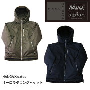 NANGA×oxtos オーロラダウンジャケット オクトス シュラフ