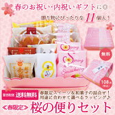 あす楽 送料無料 銘菓ギフト『桜の便りセット』