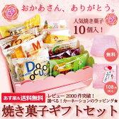 【あす楽対応】楽天ランキング1位!【送料無料】★焼き菓子ギフトセット(箱の色が赤色になります)