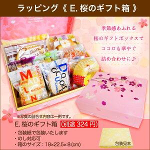 ラッピング方法『桜のギフト箱』!