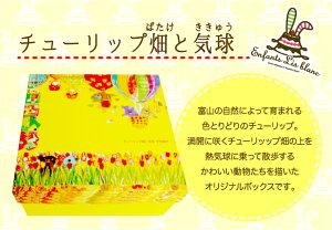 『チューリップ畑と気球』(小)
