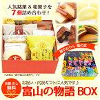 富山の物語BOX(小)『おわら風の盆』