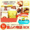 富山の物語BOX(小)『魚津港の蜃気楼』