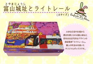 『富山城跡とライトレール』(大)