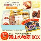 富山の物語BOX (大) 『おわら風の盆』