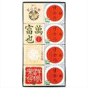越中富山の伝統ある銘菓セットです。受賞銘菓 甘金丹(4個) 富也萬(4個) 詰め合わせ【楽ギフ_包...
