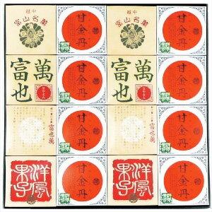 富山銘菓甘金丹(8個)、富也萬(8個)詰め合わせ