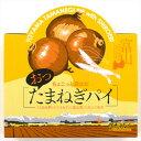 富山産の甘い玉ねぎと、白えびの風味が詰まったぱりぱりのパイです。富山銘菓 おったまねぎパイ...