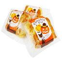 ハロウィン かぼちゃのくるみパイ 1個(配送日時指定可)