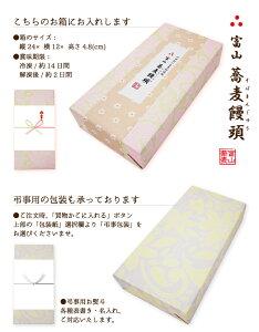 富山蕎麦饅頭包装
