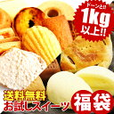 【楽天スーパーセール】送料無料 お試し お菓子 福袋 訳あり