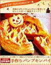 あす楽対応!【期間限定】送料無料 ハロウィン手作りパンプキンパイ 6号18cm★