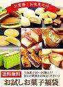 【送料無料】 お試しお菓子福袋(お届け日指定不可)