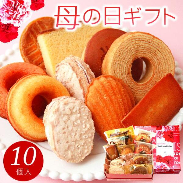 \最短日程で あす楽/母の日スイーツ母の日ギフトプレゼントギフトあす楽『焼き菓子ギフトセット』お返しお誕生日内祝い結婚祝いお祝い