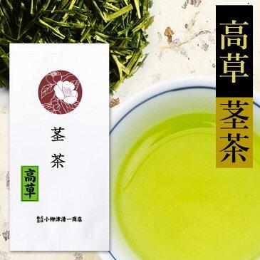 【くき茶】高草100g 静岡産 静岡茶 お茶 日本茶 緑茶 棒茶 茎茶 かりがね 簡単 本格 深蒸し 茶葉 自宅用 プレゼント