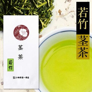 【くき茶】若竹100g 静岡産 静岡茶 お茶 日本茶 緑茶 棒茶 茎茶 かりがね 簡単 本格 深蒸し 茶葉 自宅用 プレゼント