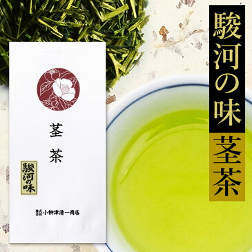 【くき茶】駿河の味100g 静岡産 静岡茶 お茶 日本茶 緑茶 棒茶 茎茶 かりがね 簡単 本格 深蒸し 茶葉 自宅用 プレゼント
