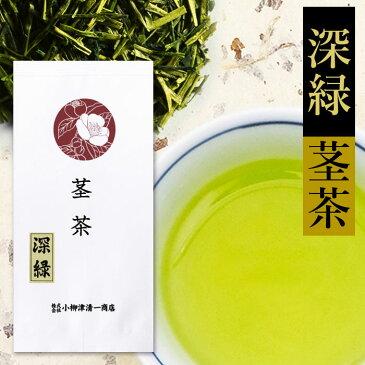 【くき茶】深緑100g 静岡産 静岡茶 お茶 日本茶 緑茶 棒茶 茎茶 かりがね 簡単 本格 深蒸し 茶葉 自宅用 プレゼント