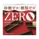 ロッテゼロチョコレート50g10箱ノンシュガーチョコレート砂糖ゼロ糖類ゼロ