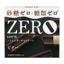 ロッテゼロビターチョコレート50g10箱ノンシュガーチョコレート砂糖ゼロ糖類ゼロ