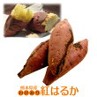 熊本県産わけあり紅はるか/2箱以上ご購入で送料無料!/「蜜芋」と呼ばれるほど、あま〜い蜜がたっぷりの美味しいさつまいもです!