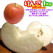【品種はおまかせ】りんご1kg【つがる・千秋・紅玉・北斗・ジョナゴールド・陸奥・サン陸奥・ふじ・サンふじ・王林】