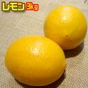 国産レモン3kg 農薬不使用 化学肥料不使用 防腐剤ワックス不使用 わけあり 九州産 ※ 無農薬 表示について 「無農薬」「無化学肥料」の表示は国のガイドラインにおいて平成19年4月より表示禁止となっております。