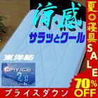 ひんやり爽快!冷感敷きパッド★ドライパッドII「東洋紡ドライアイス−2℃」シングルサイズ