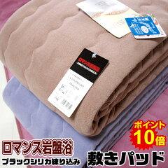 岩盤浴毛布/掛け毛布シングル/ブラックシリカ練り込み毛布