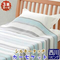 西川ガーゼケットシングルひんやり涼感やわらかシルキータッチ三重ガーゼ
