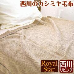 西川カシミア毛布純毛毛布シングル西川リビング【RCP】