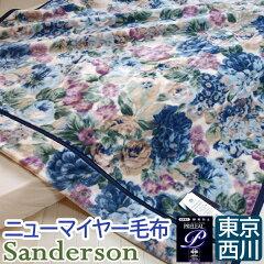 Sandersonサンダーソン毛布ニューマイヤー毛布アクリル100%静電気防止加工(シングルサイズ140×200cm西川産業日本製)【RCP】