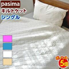 パシーマS肌掛けふとん兼用シーツ<キルトケットシングル145×240cm>