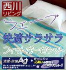 西川のウェーブフィットガーゼケット★銀イオンパワーの除菌力!