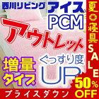 西川アイスPCM敷きパッド/涼感冷感ひんやり/脱脂綿敷きパッド/PCMシート入り/西川敷きパッドシングルサイズ
