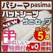 サニセーフ/敷き専用パシーマ/サニセーフパットシーツ/シングルワイドロング/110×210cm/敷きパッドシーツ