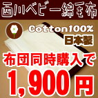 ≪西川ベビー綿毛布≫西川ベビー布団同時購入特別提供品