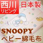 西川ベビー綿毛布SNOOPY/日本製毛布