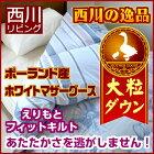 西川羽毛布団/ポーランド産ホワイトマザーグース/西川の羽毛ふとん/羽毛布団シングル