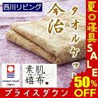 【今治織り】タオルケットロマンス小杉大判シングル日本製【RCP】