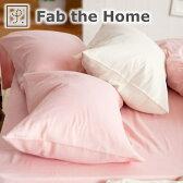 枕カバー 50×70   Fab the Home(ファブザホーム) Double gauze(ダブルガーゼ) ピローケースL(50×70センチ用)【まくらカバー/ピロケース/ピローケース/pillow case/かわいい/おしゃれ/オシャレ】【ゆうメール便対応】