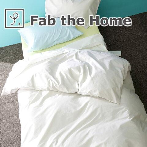布団カバーセット シングルサイズ |Fab the Home(ファブザホーム) Solid(ソリッド)
